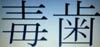 First look at Dokuga kanji.